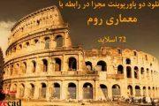 دانلود پاورپوینت معماری روم