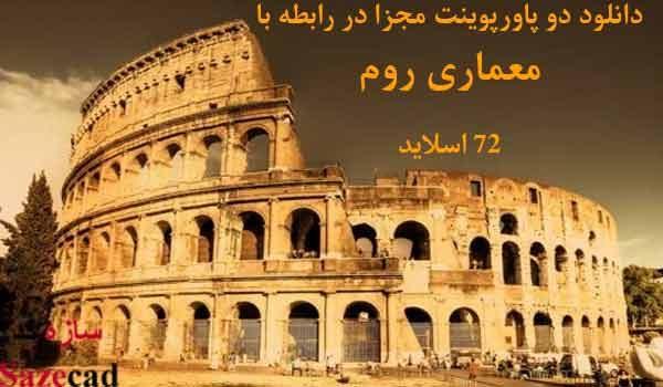 کاملترین مطالعات معماری روم