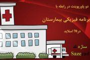 دانلود برنامه فیزیکی بیمارستان