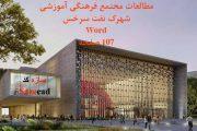 رساله مجتمع فرهنگی آموزشی شهرک نفت سرخس