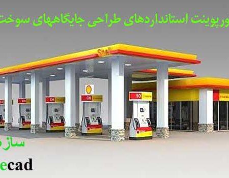 دانلود پاورپوینت استانداردها وضوابط طراحی جایگاههای سوخت