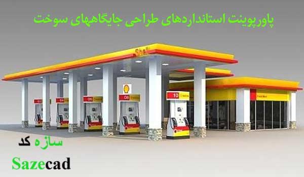 پاورپوینت ضوابط و استانداردهای طراحی جایگاه سوخت