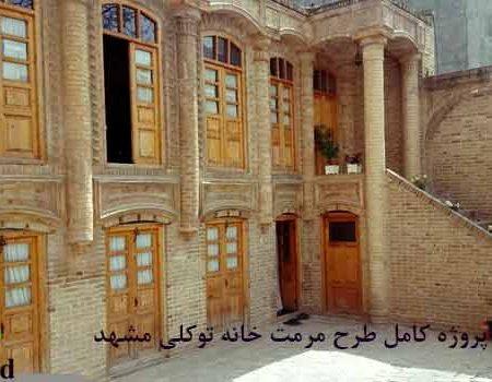 کاملترین پاورپوینت طرح مرمت خانه توکلی مشهد