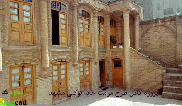 پروژه مرمت خانه توکلی مشهد
