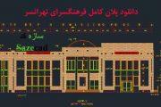 دانلود پلان فرهنگسرای تهرانسر