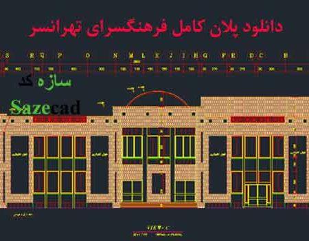 دانلود نقشه کامل اتوکدی خانه فرهنگ تهرانسر