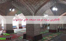 پروژه مرمت مسجد طاق میاندواب