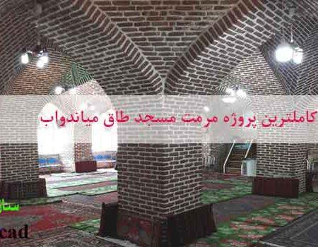 کاملترین پاورپوینت مرمت مسجد طاق میاندواب