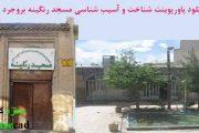 پاورپوینت شناخت و آسیب شناسی مسجد رنگینه بروجرد