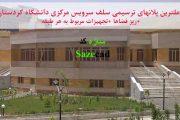 پلان سلف سرویس مرکزی دانشگاه کردستان_dwg
