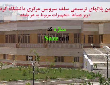 فایل اتوکدی کامل سلف سرویس دانشگاه کردستان