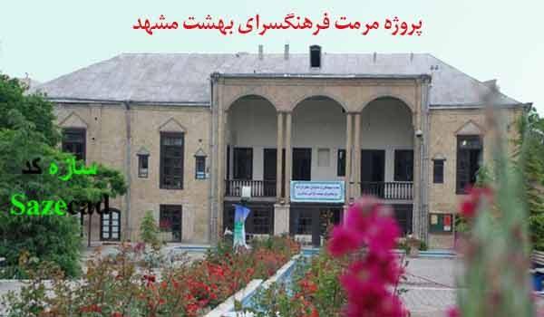 پاورپوینت مرمت و احیاء فرهنگسرای بهشت مشهد