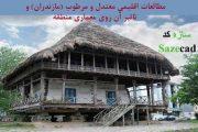 مطالعات معماری و اقلیم معتدل و مرطوب مازندران