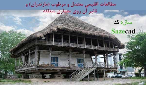 دانلود کاملترین مطالعات اقلیمی استان مازندران و تاثیر آن بر معماری منطقه