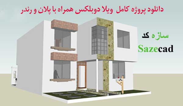 پروژه ویلا دو طبقه (پلان+رندر)