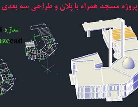طراحی دو بعدی و سه بعدی مسجد با اتوکد