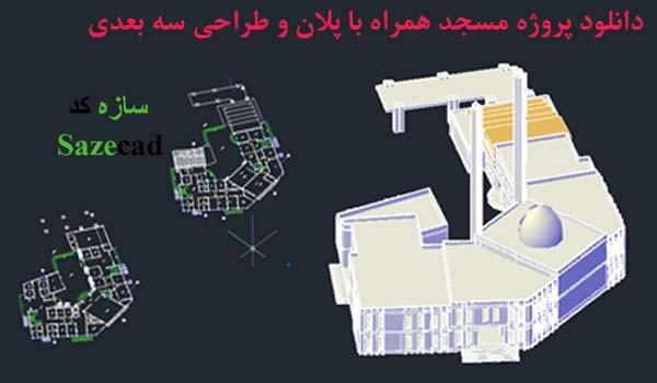دانلود پلان مسجد (اتوکد+ طرح سه بعدی)
