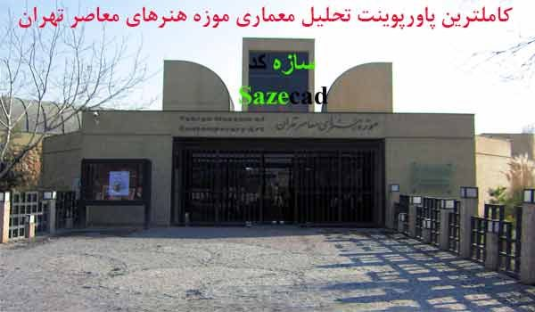 پاورپوینت تجزیه و تحلیل معماری موزه هنرهای معاصر تهران
