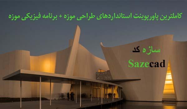 پاورپوینت استانداردهای طراحی موزه