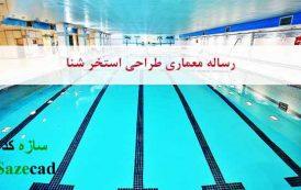 دانلود رساله استخر شنا