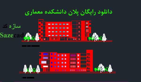 دانلود رایگان پلان دانشکده معماری -dwg