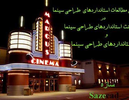 کاملترین پاورپوینت استانداردهای طراحی سینما + Pdf