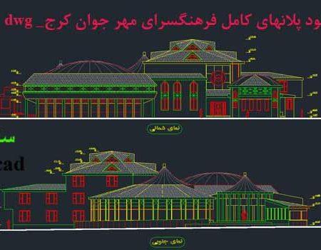 دانلود نقشه اتوکدی فرهنگسرای مهر شهر کرج