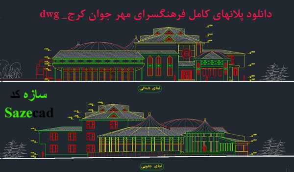 پلان فرهنگسرای مهر جوان کرج -dwg