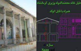 تحلیل خانه معتضدالدوله وزيري کرمانشاه + اتوکد