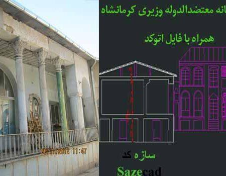 تحلیل خانه معتضدالدوله وزيري کرمانشاه همراه با فایل اتوکد