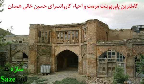 کاملترین پروژه مرمت کاروانسرای حسین خانی همدان