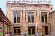 دانلود پروژه کامل طرح مرمت و خانه صلح جو تبریز