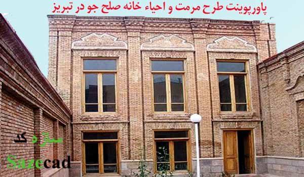 پزوژه طرح مرمت و بازسازی خانه صلح جو در تبریز