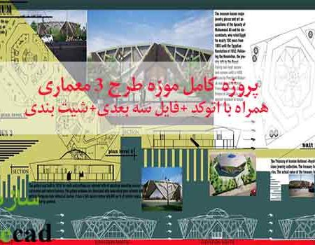 پروژه موزه طرح 3 همراه با پلان و طراحی سه بعدی و شیت بندی