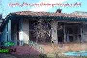 پاورپوینت مرمت خانه محمد صادقی لاهیجان