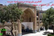 پروژه مرمت مدرسه عباسقلی خان مشهد
