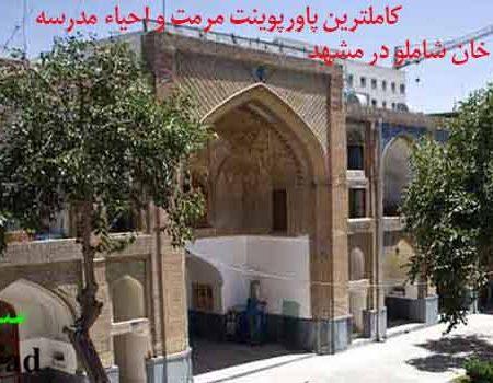 کاملترین پروژه مرمت مدرسه عباسقلی خان مشهد
