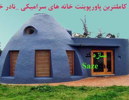 دانلود پلورپوینت خانه های سوپر خشت نادر خلیلی