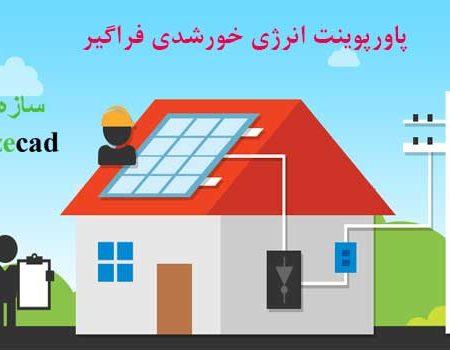دانلود کاملترین پاورپوینت انرژی خورشیدی در ساختمان