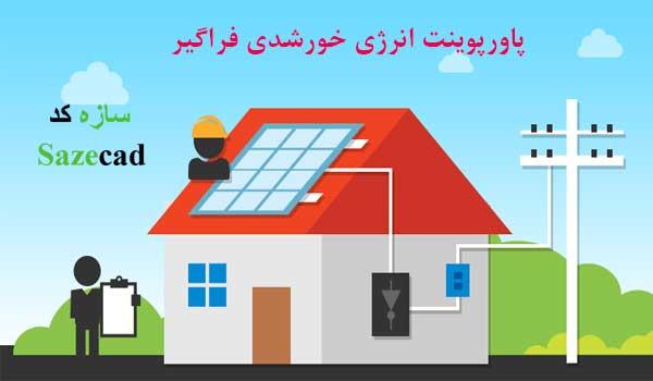پاورپوینت انرژی خورشیدی