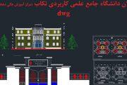 پلان دانشگاه علمی کاربردی تکاب _dwg