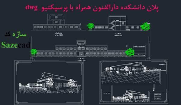 دانلود پلان دانشکده معماری دارالفنون همراه با پرسپکتیو _dwg