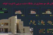 پلان فاز دو معماری درمانگاه دشت برچی. dwg
