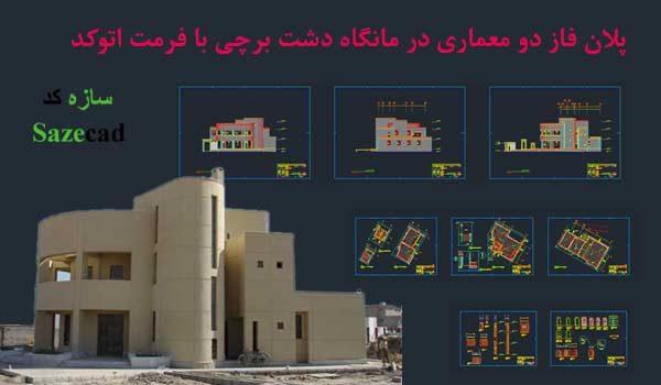 دانلود پلان فاز دو معماری درمانگاه برچی افغانستان