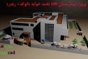 پروژه بیمارستان 100 تختخوابی_پلان +رندر