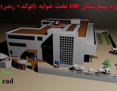 پلان بیمارستان 100 تخت خوابی همراه با رندر
