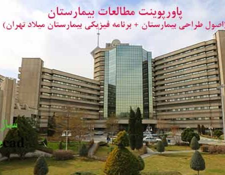 کاملترین پاورپوینت مطالعات بیمارستان همراه با برنامه فیزیکی بیمارستان میلاد تهران