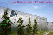 پاورپوینت تحلیل معماری موزه یهود برلین