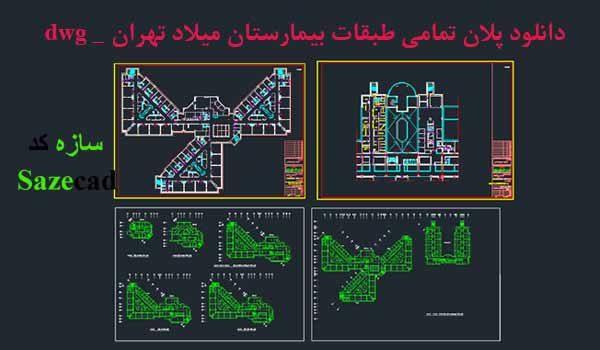 دانلود نقشه اتوکدی بیمارستان میلاد تهران