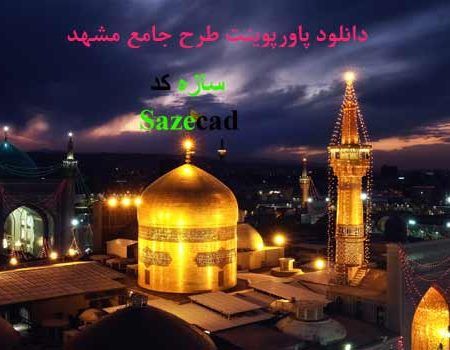 دانلودپاورپوینت طرح جامع شهر مشهد